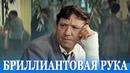 Бриллиантовая рука комедия, реж. Леонид Гайдай, 1968 г.