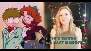 Нару и Нефрит или Нару и Умино? Разбор на самую романтичную пару в Sailormoon
