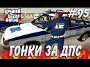 GTA : Криминальная Россия (По сети) 95 - Гонки за ДПС!