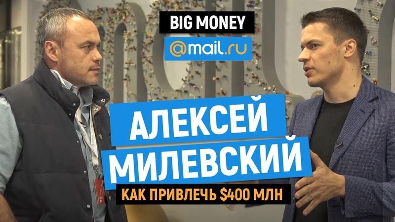 Алексей Милевский Про Group и перспективные направления развития бизнеса Big Money 45