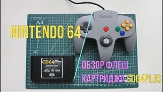 Nintendo 64 Обзор флеш картриджа ED64Plus ( nintendo 64 flash cartridge )
