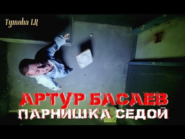 Артур Басаев - Парнишка седой (ФанВидео 2019)