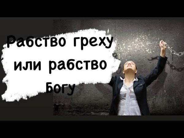 Возмездие за грех смерть а дар Божий жизнь вечная во Христе Иисусе