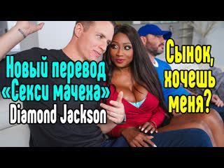 Diamond Jackson Секс со зрелой мамкой секс порно эротика sex porno milf brazzers anal blowjob milf anal секс инцест трахнул