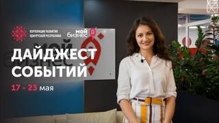 Новости Корпорации развития Удмуртской Республики   Выпуск 23