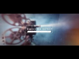 """Программа """"КИНО НА ВЕЧЕР"""" / №26"""