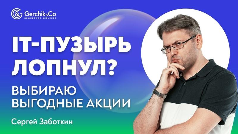 Какие акции выбрать после IT обвала Обзор рынка и онлайн торговля с Сергеем Заботкиным 15 09 20