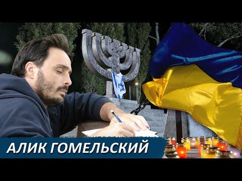 Украинско еврейские отношения правда и ложь