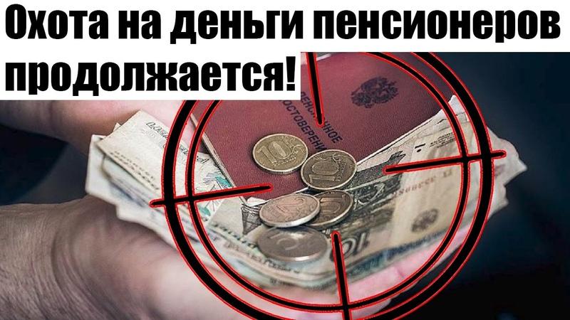 Охота за деньгами пенсионеров продолжается Медицина пробивает очередное дно Жизнь в России