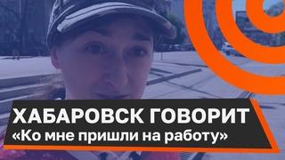 Отложенные репрессии: хабаровскую активистку осудили за митинг в поддержку Навального