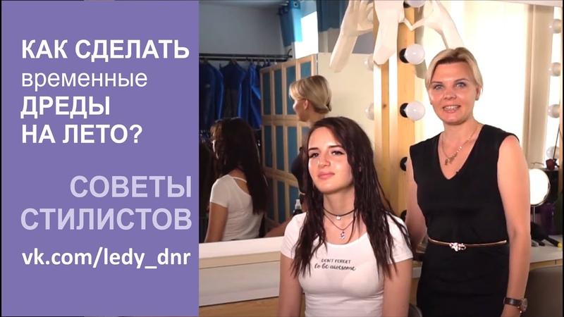 Фальш Дреды Как сделать временные дреды Прическа на лето море Имидж и стиль с Татьяной Гузенко