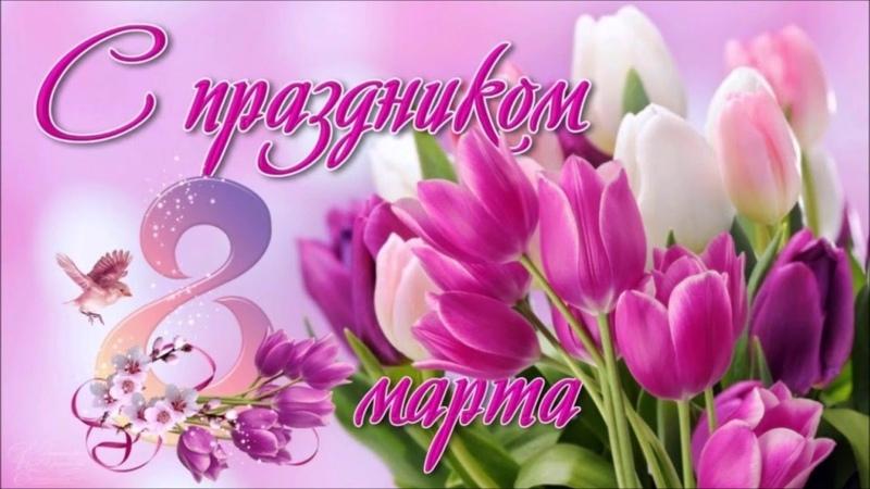 Челлендж стихотворения поздравления с 8 марта читает Олеся Радушко