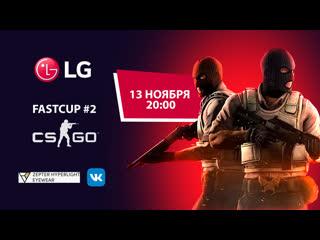 Fast Cup #2 по CS:GO от LG Electronics