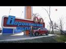 Воронежская область Выходные на колесах