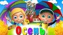 ОСЕНЬ - ВРЕМЯ ГОДА Мультик про Осень Карточки Домана Обучающие-Развивающие видео Детям
