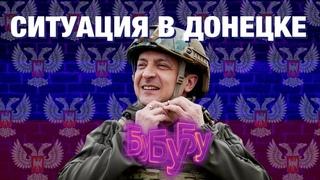 Что происходит в Донецке? Прямые включения и последние новости ДНР. Владимир Зеленский и НАТО
