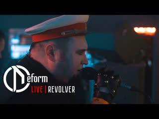 DEFORM | Revolver (live 2020)