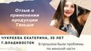Были проблемы по женской части. Отзыв по продукции Тяньши. Чукреева Екатерина 25 лет, г.Владивосток.