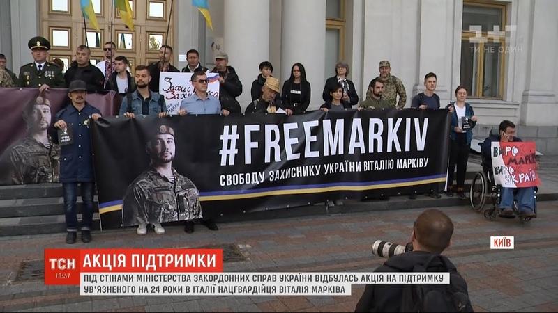 Акція на підтримку ув'язненого в Італії нацгвардійця Марківа відбулась під МЗС у Києві