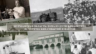 Видеоэкскурсия к выставке Мурманская область: начало пути в объективе исторических событий и фактов