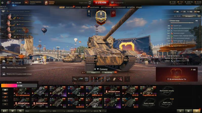 Рандомные покатушки Девушка в World of Tanks
