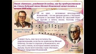 История песни Катюша