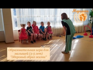 """""""Здоровый образ жизни"""" - Образовательная игра для малышей (3-5 лет)"""