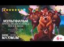 Кино Братец медвежонок 2: Лоси в бегах (2006) Maximum