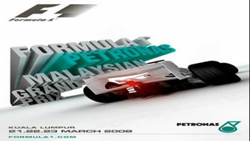 Формула 1 Сезон 2008 Этап 02 из 18 Гран При Малайзии Гонка SATRip Premier звук RenTV