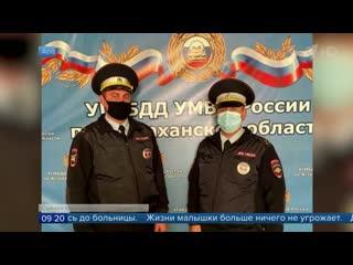 В Астрахани сотрудники полиции помогли спасти ребенка