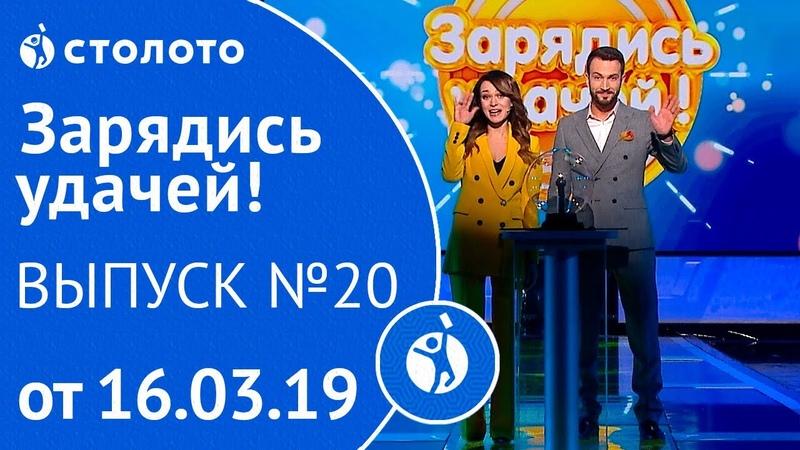Зарядись удачей 16 03 19 выпуск №20 от Столото