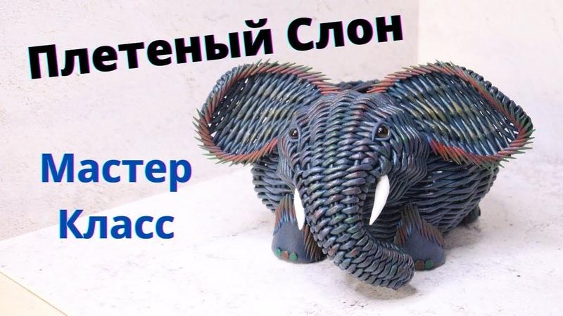 Плетеный слон из бумажной лозы Мастер класс