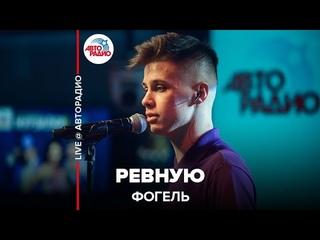 Фогель - Ревную (LIVE @ Авторадио)