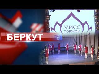 """14 ГОРОДСКОЙ КОНКУРС КРАСОТЫ """"МИСС ТОРЖОК 2020"""""""