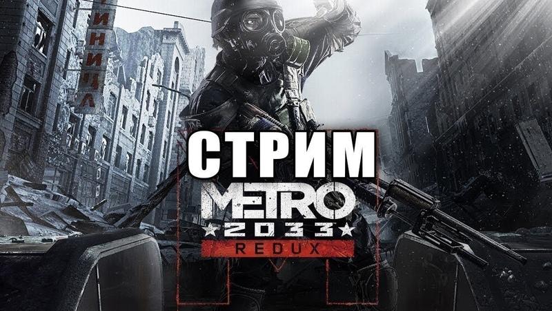 Stream Metro 2033 Redux МАКСИМАЛЬНАЯ СЛОЖНОСТЬ 3