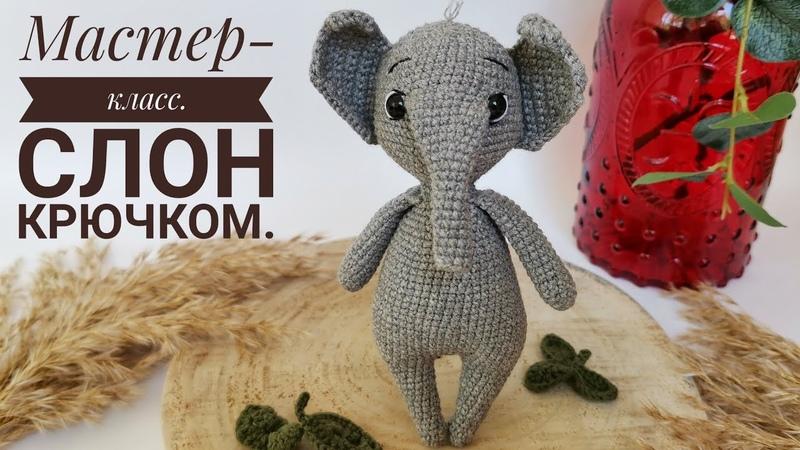 Слон крючком Мастер класс из серии игрушек Животные Африки