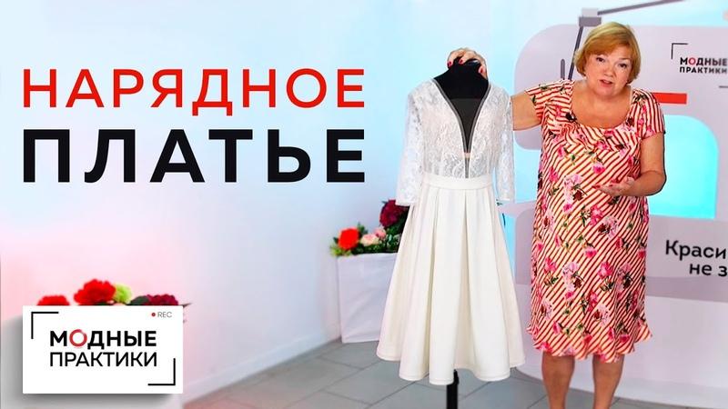 Нарядное белое платье с кружевом и открытой спиной Обзор и знакомство с новыми технологиями пошива