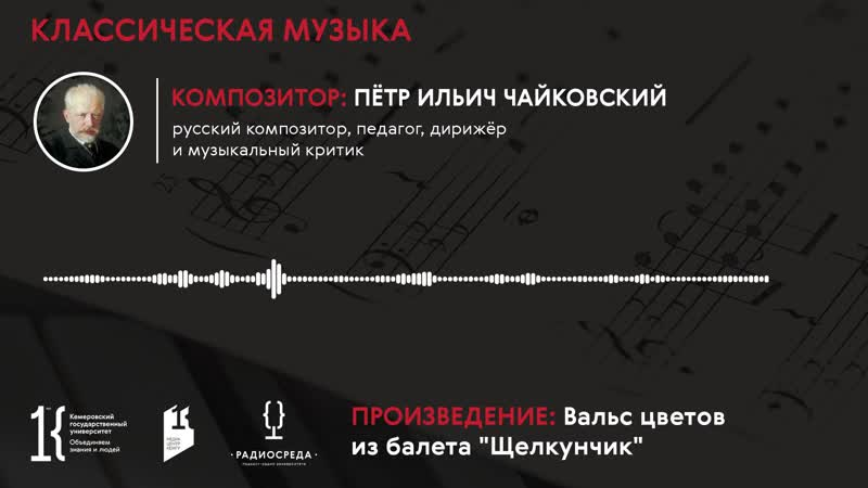 Классическая музыка Пётр Чайковский Вальс цветов из балета Щелкунчик
