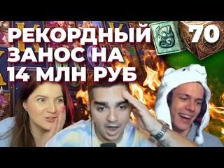 Заносы недели   Витус казино ЗАНЕС 14 МЛН ТОП ЛУЧШИХ ЗАНОСОВ за неделю