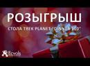 Сегодня в 19:30 смотрите и участвуйте в Розыгрыше Стола Trek Planet Dinner 110