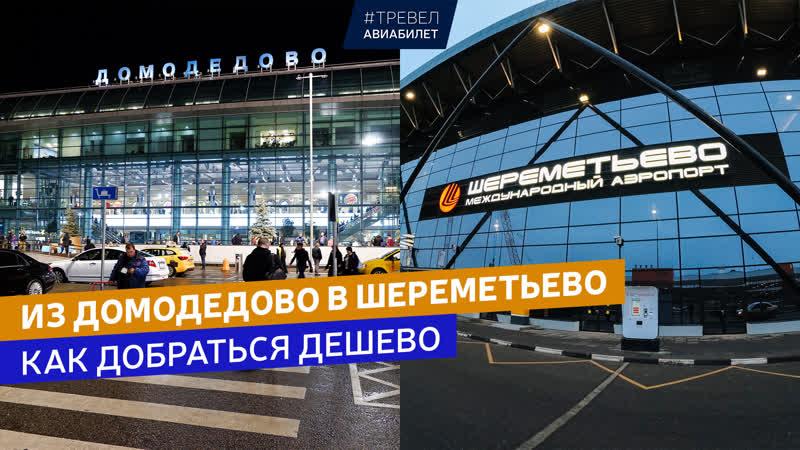 Как добраться из Домодедово в Шереметьево дешево