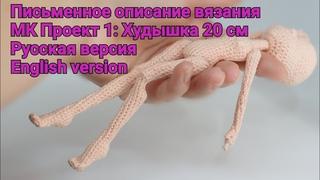 Письменное описание МК Проект 1:Худышка 20см Русская версия MK Project 1:Skinny 20cm English version