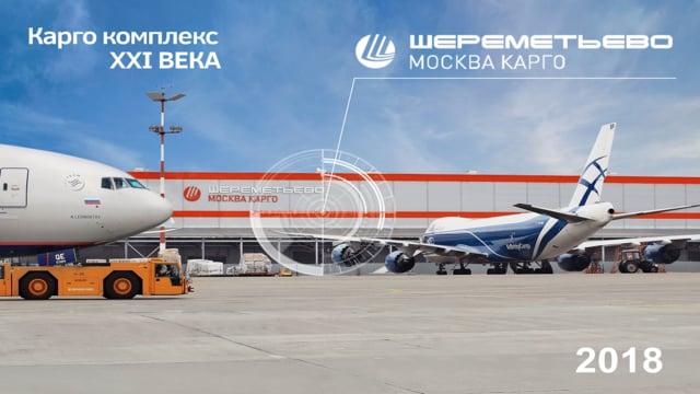 Шереметьево Москва Карго - имиджевый ролик