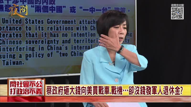2019.08.22黄智贤夜问–F-16V美对台军售.中美三公报.台湾关系法