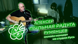 Онлайн-концерт — Алексей Пыльная Радуга Румянцев @ Repanarusi