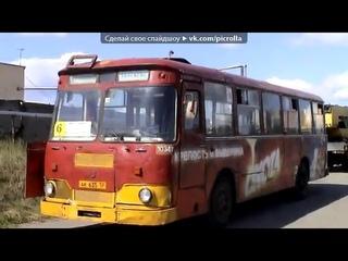 «Со стены ЛиАЗ 677» под музыку БезСна   ЛиАЗ 677 2012