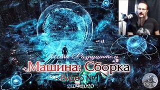 Шейн Разрушитель - МАШИНА: СБОРКА (Первое видео)