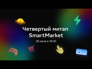 Четвертый митап SmartMarket
