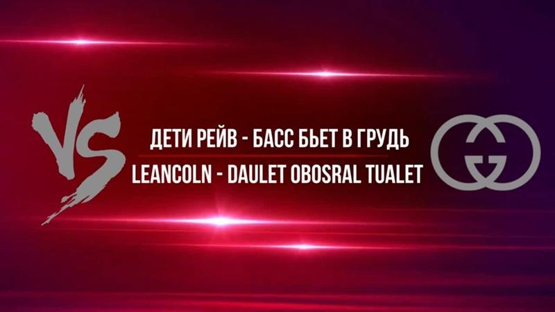 ПОЛУФИНАЛ ТЗКПМ 2020 В РОССИИ. ДЕТИ RAVE - БАСС БЬЕТ В ГРУДЬ VS LEANCOLN - DAULET OBOSRAL TUALET