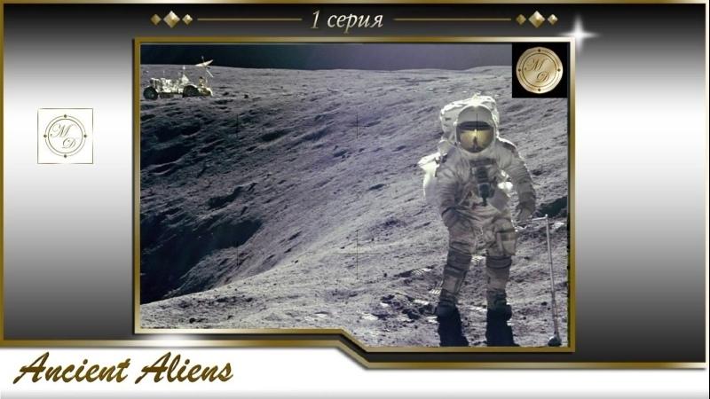 Древние пришельцы 1 серия Свидетельства Ancient Aliens S01E01 The Evidence